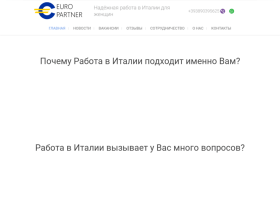 Скриншот сайта euro-partner.com.ua