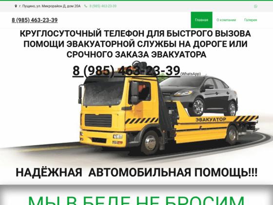 Скриншот сайта evacuatorrus.ru