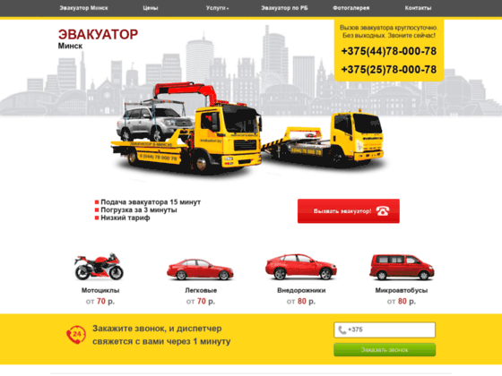 Скриншот сайта evakuatori.by