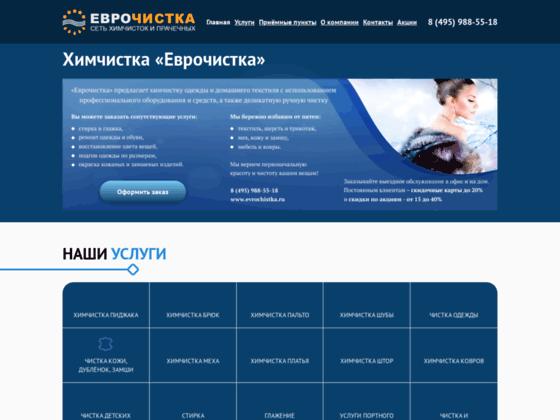 Скриншот сайта www.evrochistka.ru