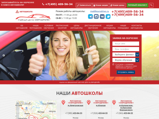 Скриншот сайта evrodrive.ru