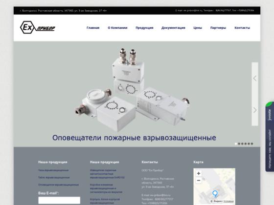 Скриншот сайта ex-pribor.ru