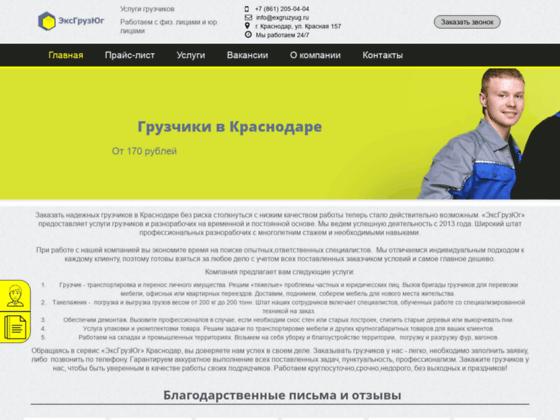 Скриншот сайта exgruzyug.ru