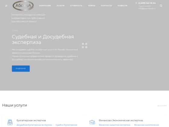 Скриншот сайта www.expertabsida.ru