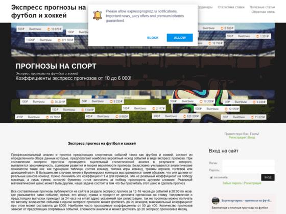 Скриншот сайта expressprognoz.ru