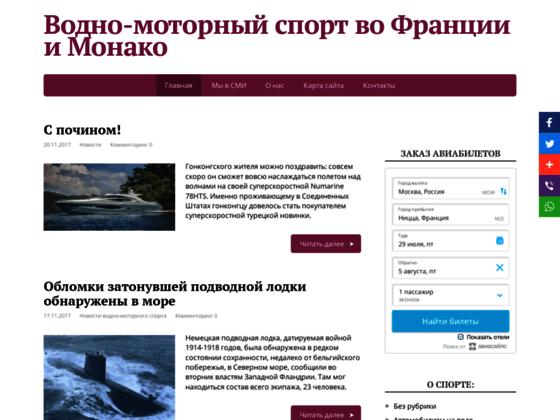 Скриншот сайта f1h2oukraine.com.ua