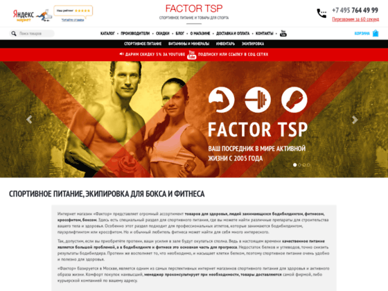 Скриншот сайта factor-tsp.ru