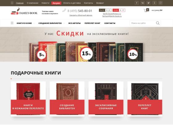 Скриншот сайта www.family-book.ru