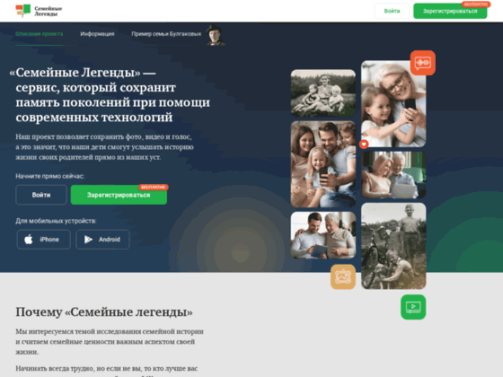 Скриншот сайта family-universe.ru