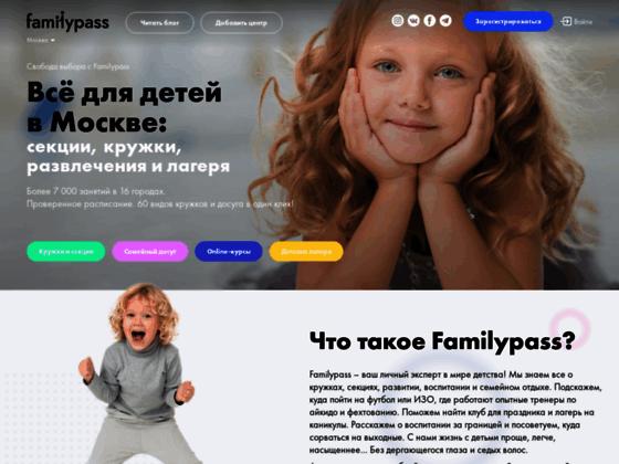 Скриншот сайта familypass.ru