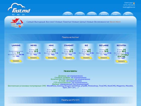 Скриншот сайта fast.md