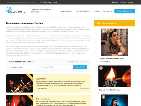 Скриншот сайта fateline.ru