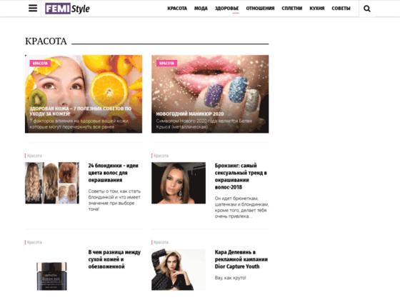 Скриншот сайта femi.style