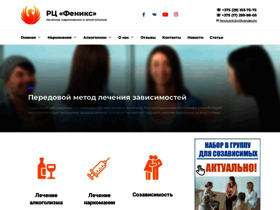 Скриншот сайта fenix-centr.by