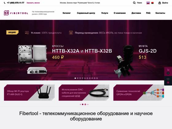 Скриншот сайта fibertool.ru