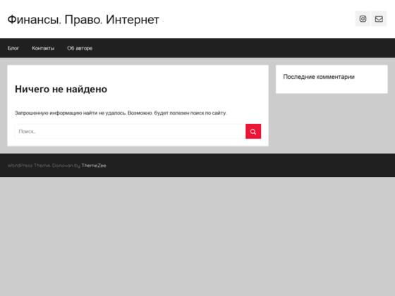 Скриншот сайта finpravin.ru
