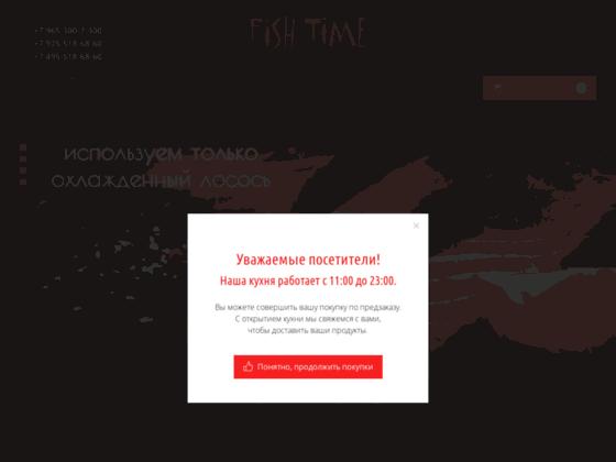 Скриншот сайта fishtime.ru