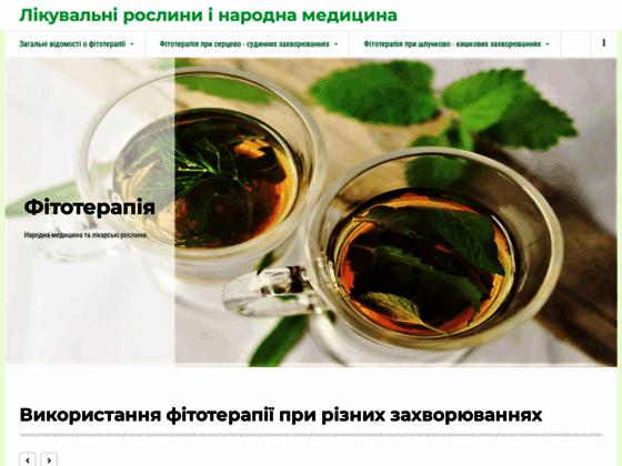Скриншот сайта fitoterapia.ucoz.ua