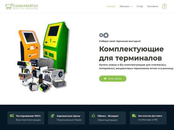 Скриншот сайта fleamarket24.ru