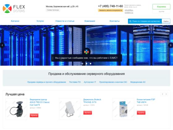Скриншот сайта flex-system.ru