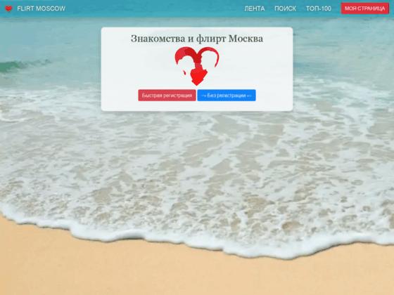 Скриншот сайта flirt-moscow.ru