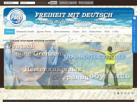 Скриншот сайта fmd-online.com