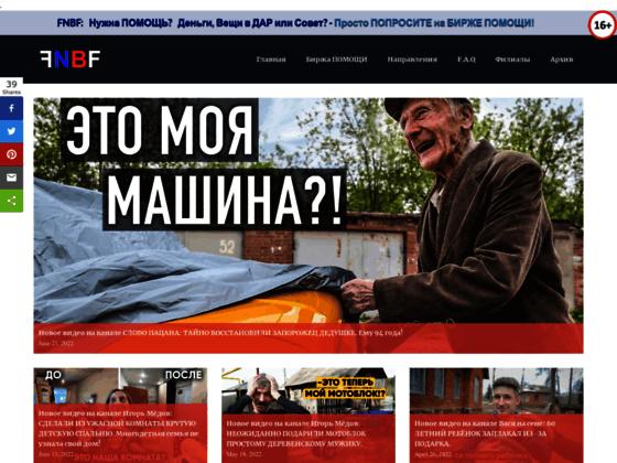 Скриншот сайта fnbf.ru