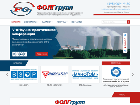 Скриншот сайта www.folggrupp.ru