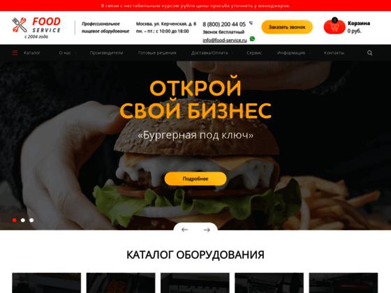 Скриншот сайта www.food-service.ru
