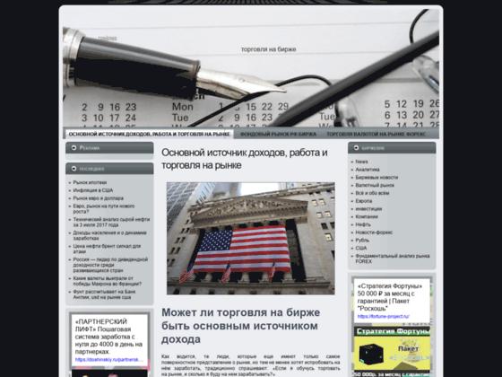 Скриншот сайта foreks-treyder.ru