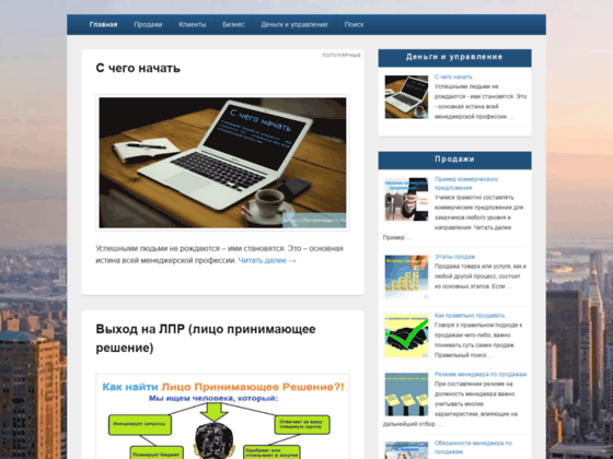 Скриншот сайта formanagers.ru