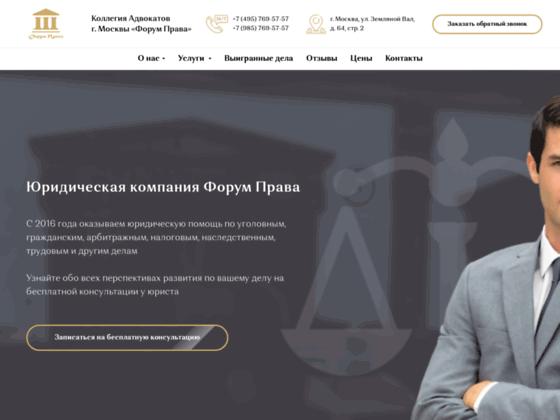 Скриншот сайта www.forum-prava.ru