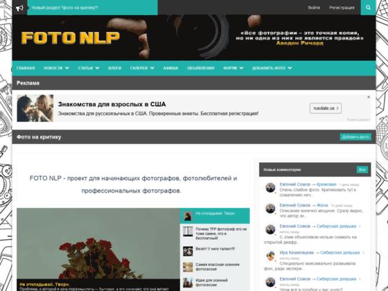 Скриншот сайта fotonlp.ru