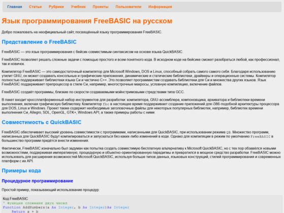 Скриншот сайта www.freebasic.su