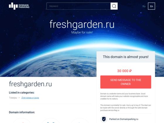 Скриншот сайта freshgarden.ru