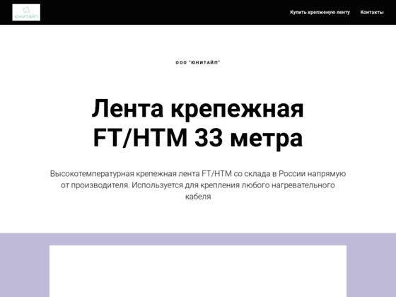 Скриншот сайта www.fthtm.ru