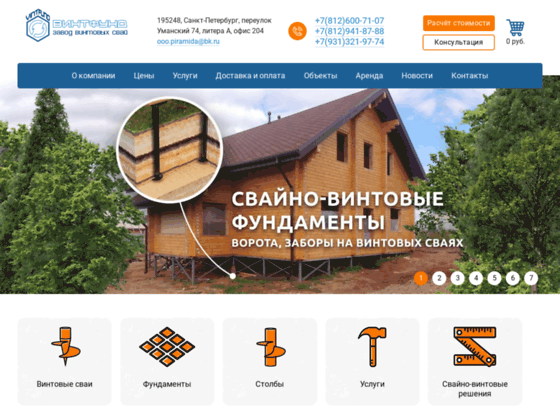 Скриншот сайта fundament-svai.ru