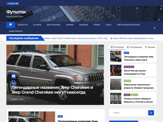 Скриншот сайта futshtok.ru