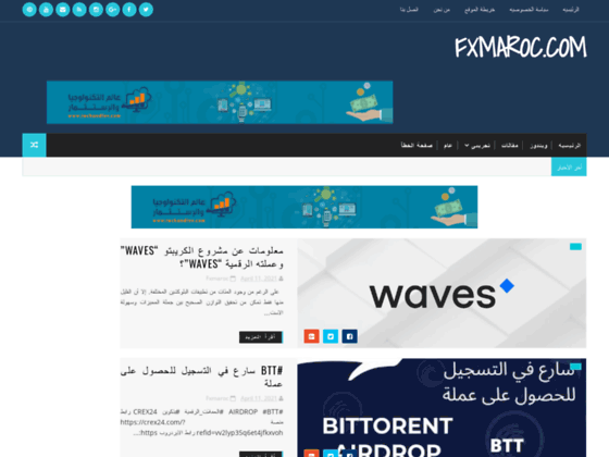 Forex Maroc  | 1er Portail Formation  forex au Maroc  | Cours pour trader débutant et apprenti