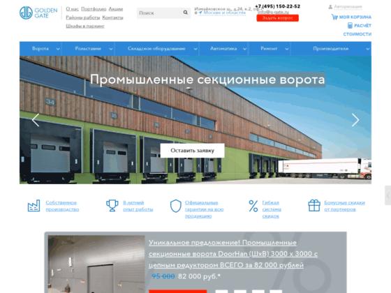 Скриншот сайта g-gate.ru