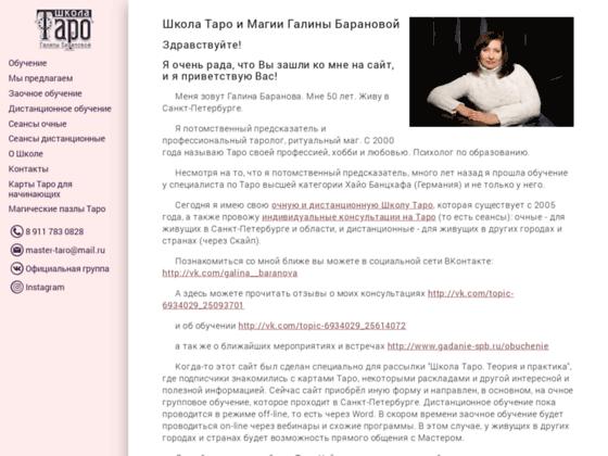 Скриншот сайта www.gadanie-spb.ru