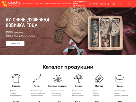 Скриншот сайта galagraffity.ru