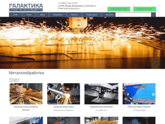 Скриншот сайта galaxycut.ru