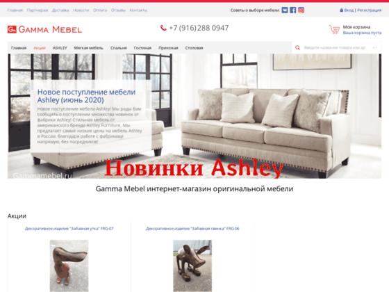 Скриншот сайта gammamebel.ru