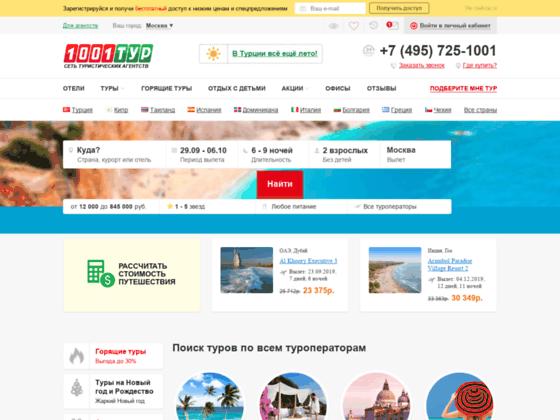 Скриншот сайта www.garant-tour.ru