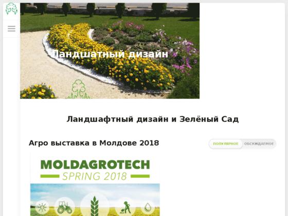 Скриншот сайта garden-green.com