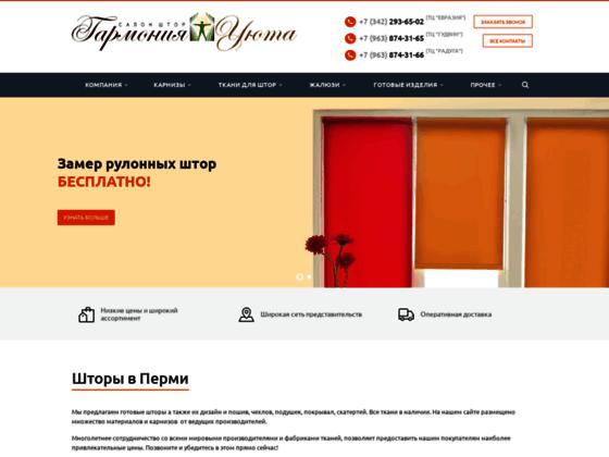 Скриншот сайта www.garmoniya-yuta.ru