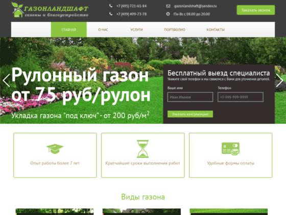 Скриншот сайта gazonlandshaft.ru