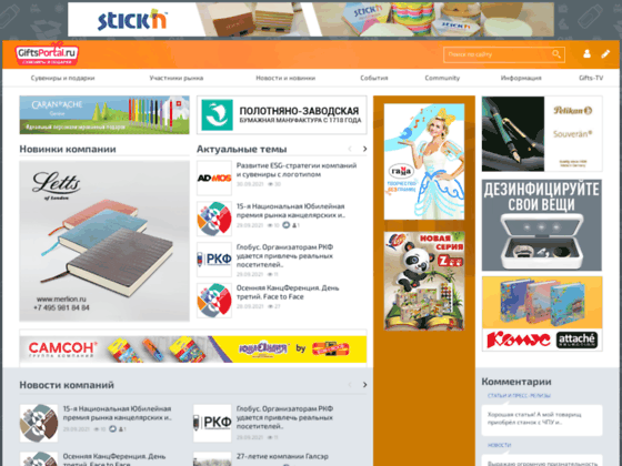 Скриншот сайта giftsportal.ru