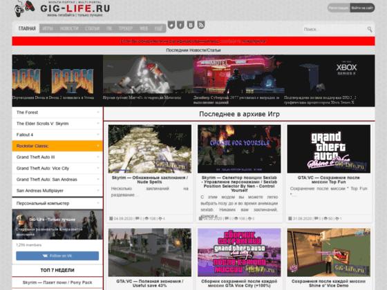 Скриншот сайта gig-life.ru